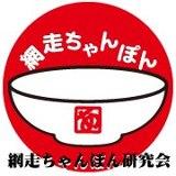 網走ちゃんぽん研究会